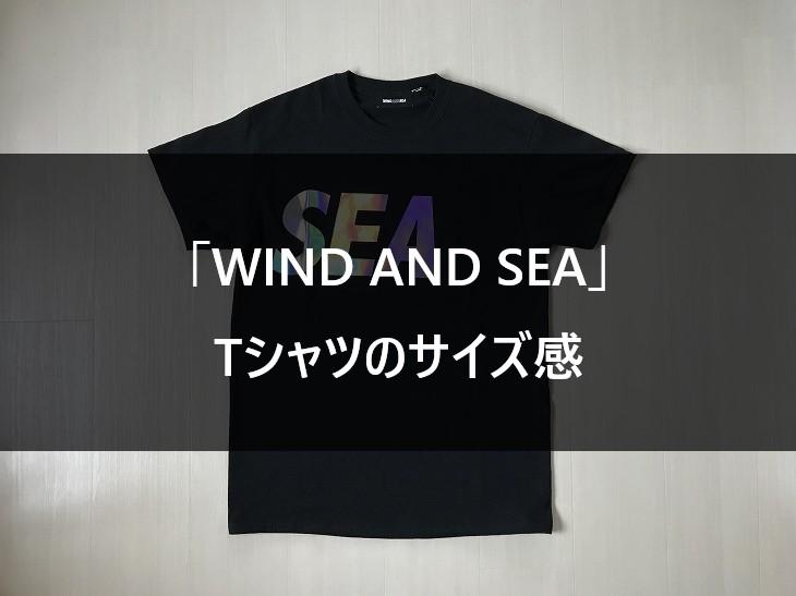 WIND AND SEA (ウィンダンシー)「Tシャツ」のサイズ感は?着画とサイズ表で徹底解説!