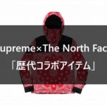 Supreme×The North Face 歴代コラボアイテム一覧【2007SS~2020SS】