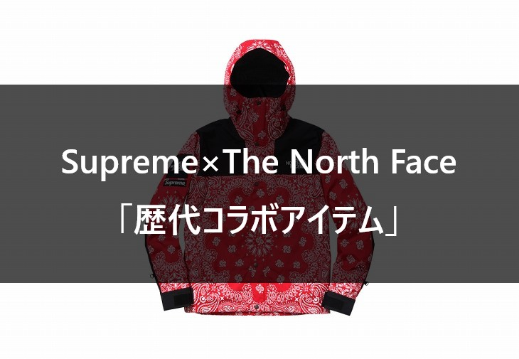 Supreme×The North Face 歴代コラボアイテム一覧【2007SS~2020FW】