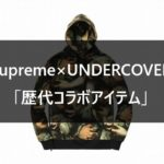 Supreme×UNDERCOVER 歴代コラボアイテム一覧【2007SS~2020SS】