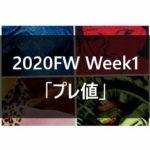 Supreme 2020FW Week1(立ち上げ) 発売アイテム&プレ値 まとめ