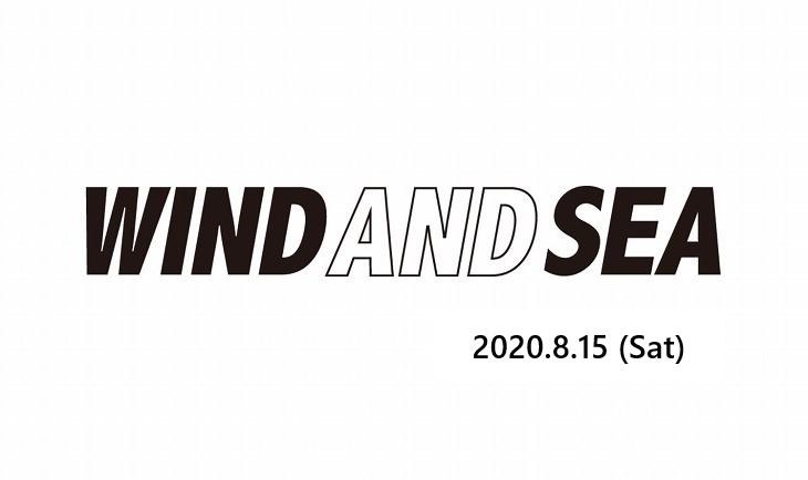 WIND AND SEA(ウィンダンシー) 2020年8月15日 発売アイテム一覧
