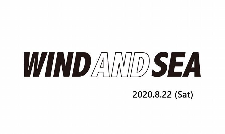WIND AND SEA(ウィンダンシー) 2020年8月22日 発売アイテム一覧