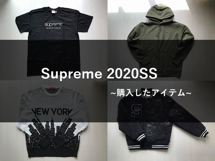 Supreme 2020SSで購入したアイテムまとめ【NewEra×MLB/Cut Out Crewneck 他】