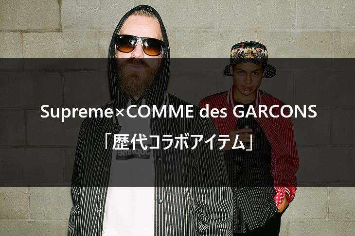 Supreme×COMME des GARCONS 歴代コラボアイテム一覧【2012SS~2018FW】