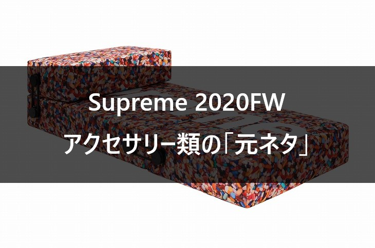 【Supreme】2020FWに発売されるアクセサリー類の元ネタ まとめ