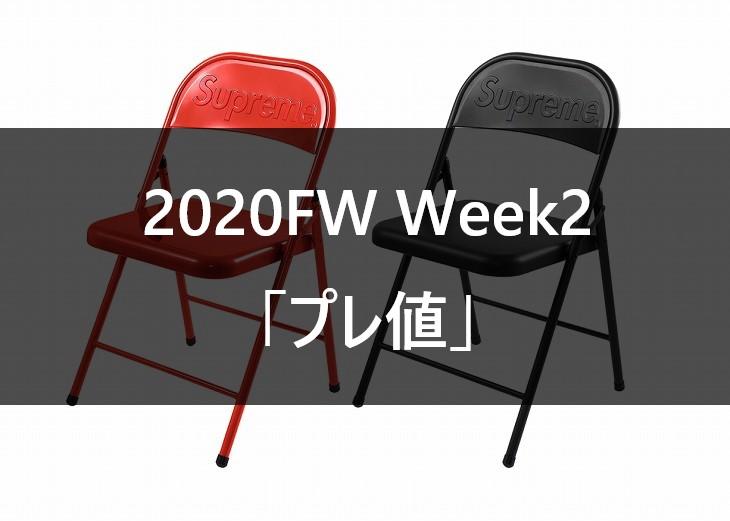 Supreme 2020FW Week2 発売アイテム&プレ値 まとめ