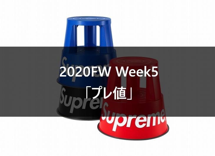 Supreme 2020FW Week5 発売アイテム&プレ値 まとめ