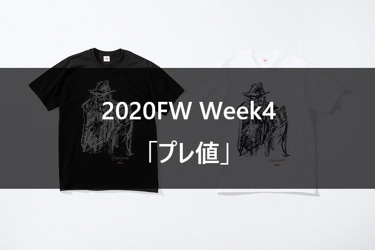 Supreme 2020FW Week4 発売アイテム&プレ値 まとめ【Yohji Yamamoto】