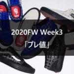 Supreme 2020FW Week3 発売アイテム&プレ値 まとめ