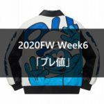 Supreme 2020FW Week6 発売アイテム&プレ値 まとめ