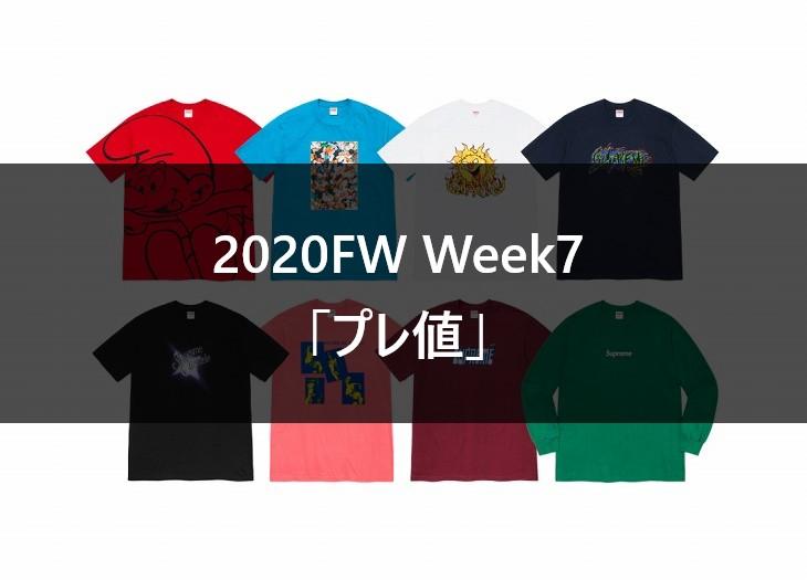 Supreme 2020FW Week7 発売アイテム&プレ値 まとめ