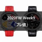 Supreme 2020FW Week9 発売アイテム&プレ値 まとめ