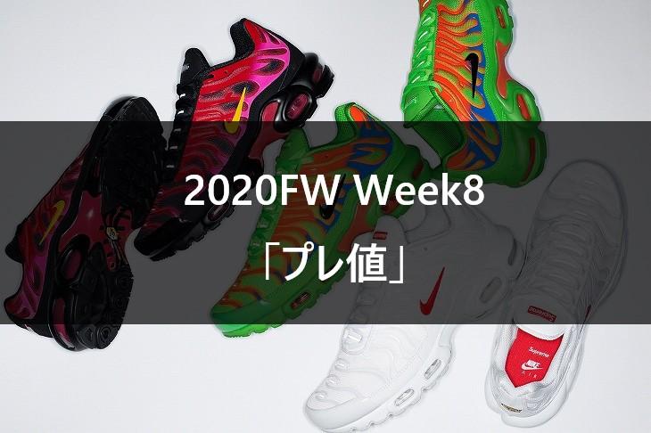 Supreme 2020FW Week8 発売アイテム&プレ値 まとめ