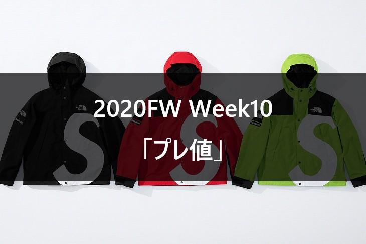 Supreme 2020FW Week10 発売アイテム&プレ値 まとめ