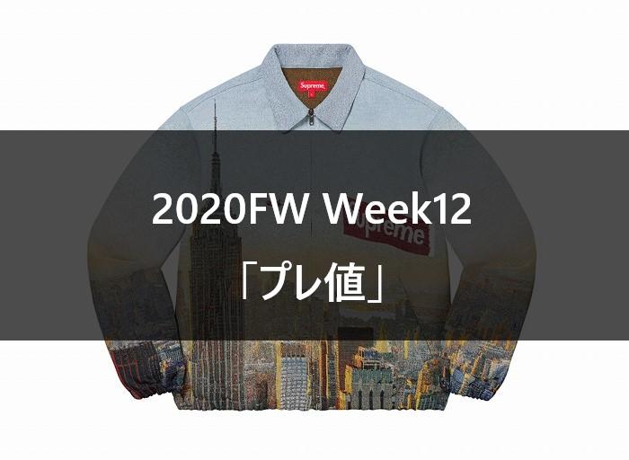 Supreme 2020FW Week12 発売アイテム&プレ値 まとめ