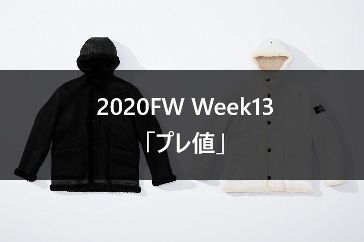 Supreme 2020FW Week13 発売アイテム&プレ値 まとめ