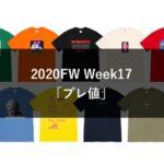 Supreme 2020FW Week17 発売アイテム&プレ値 まとめ