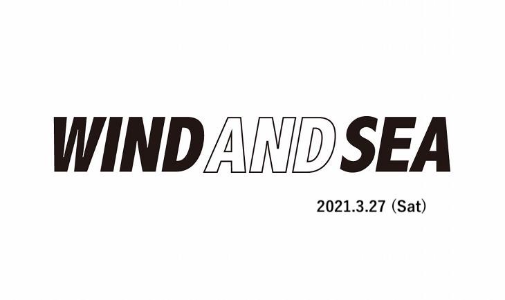 WIND AND SEA(ウィンダンシー) 2021年3月27日 発売アイテム一覧