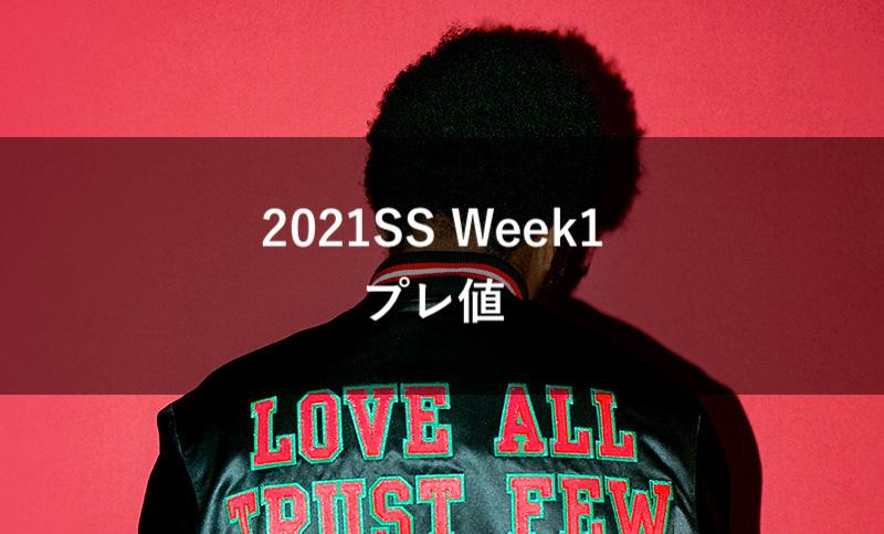 Supreme 2021SS Week1(立ち上げ) 発売アイテム&プレ値 まとめ