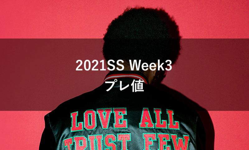 Supreme 2021SS Week3 発売アイテム&プレ値 まとめ