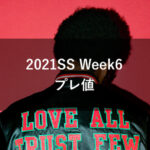 Supreme 2021SS Week6 発売アイテム&プレ値 まとめ